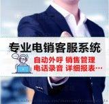 北京利远讯智能呼叫中心系统 电销行业解决方案
