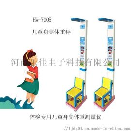 儿童体重秤语音电子儿童身高体重秤