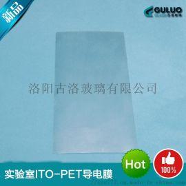 5 ohm/sq实验室用ITO导电膜PET-ITO