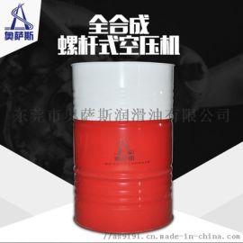 全合成螺杆式空压机油 奥萨斯46#全合成机油