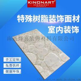 树脂板饰面板MIX树脂板  Mix树脂饰面板