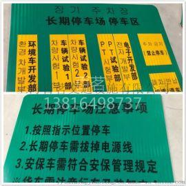 上海厂家定制铝板反光标志牌停车场专用标牌