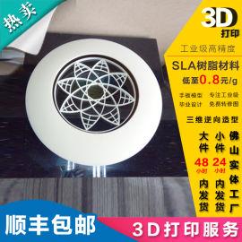 佛山罗村3d打印模型狮山注塑手板顺德模具佳易柏打印
