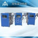 广东科宝可程式高低温箱/模拟环境高低温试验箱