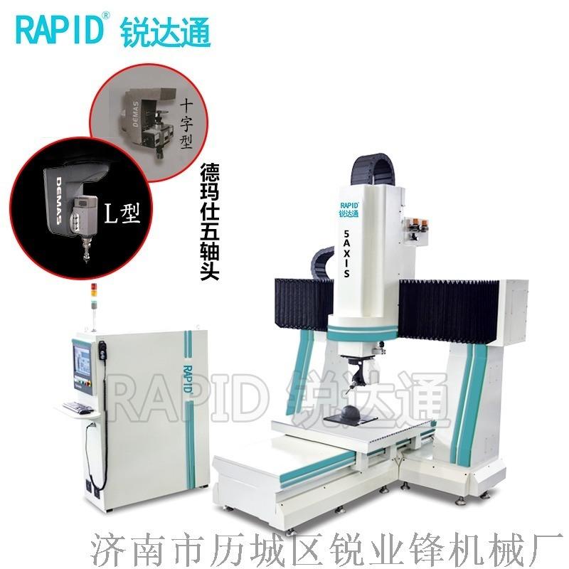 模具石材金属RTCP五轴cnc加工中心星辉数控