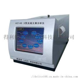 得利特A2140X荧光**元素分析仪