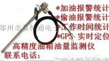安陽濮陽焦作新鄉濟源油箱油量燃油監控