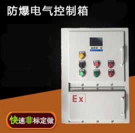 【隆业供应】非标防爆配电箱厂用防爆配电箱