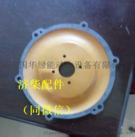 供应济柴127天燃气发电机组混合器膜片