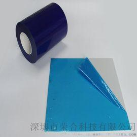 蓝色透明硅胶保护膜亚克力胶保护膜