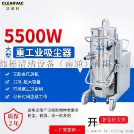 工厂吸铁屑大型大功率工业吸尘器洁威科WB-552