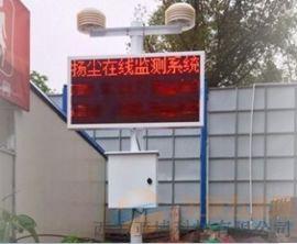 西安扬尘检测仪 雾炮机