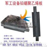 屏蔽射线含硼板 密度低含硼板 防辐射含硼板造价低