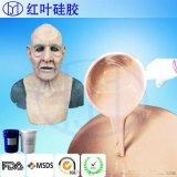 人体皮肤肤色硅胶 环保人体液体硅胶