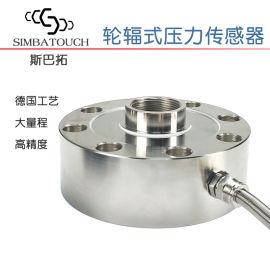 斯巴拓SBT710压力称重传感器拉压力测力500吨