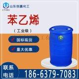 廠家直銷苯乙烯工業級 國標現貨 優質原料