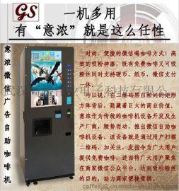 微信广告速溶咖啡机意浓咖啡饮料机商场售