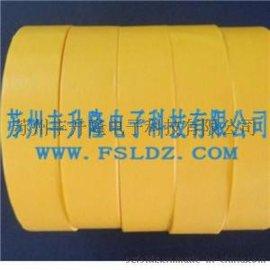 蘇州豐升隆膠帶-耐高溫和紙膠帶黃色合紙膠帶