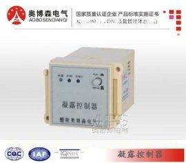 智能温控器 奥博森专业 ABS-2001双路凝露控制器