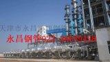 供應熱鍍鋅鋼管 熱鍍鋅鋼管批發