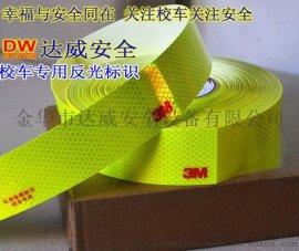 车贴校车反光标识3M一级车贴荧光黄绿反光膜