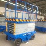 500公斤移动剪叉式升降平台 高空检修车 非标定制