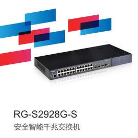 锐捷睿易RG-S2928G-S千兆网络交换机