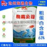 供应鱼粉,脱脂鱼粉,饲料,饲料原料,水产饵料