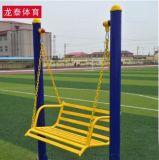 室外健身器材双人荡椅 休闲荡椅秋千