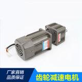 东元小型交流齿轮减速调速电机 M590-402交流齿轮减速调速电机