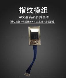 指纹锁,箱包,内门,笔记本,U盘指纹锁密码锁方案