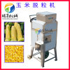 2017熱銷 新型甜玉米脫粒機