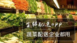 观麦生鲜物流软件蔬菜生鲜配送