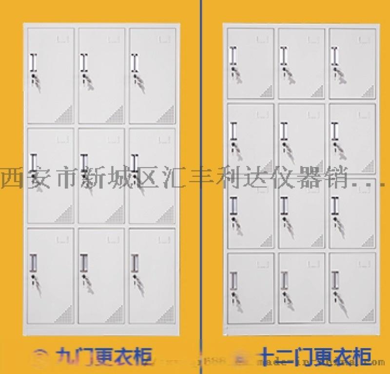 西安哪里有卖二十四门更衣柜13772489292