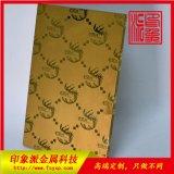厂家供应不锈钢花纹板 304黄铜色蚀刻板厂家