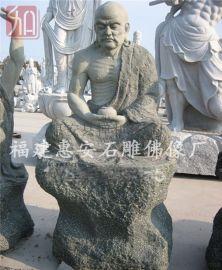 罗汉雕塑品五百罗汉石材雕塑福建惠安十八罗汉雕刻厂家