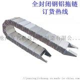 全封闭渗碳钢铝拖链密封好防焊渣耐腐蚀运行灵活噪音低