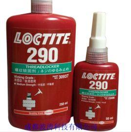 供应Loctite汉高乐泰-290螺栓锁固厌氧胶