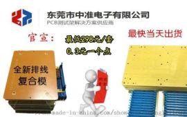 PCB线路板多层电路板电木板测试架中准电子加急打样