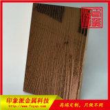鏡面古銅木紋不鏽鋼蝕刻板 不鏽鋼彩色板廠家供應