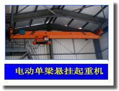 电动单梁悬挂起重机(LX)