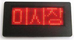 LED胸牌(JP1236U)