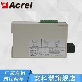 安科瑞BD-DI 直流电流变送器 DC4-20MA隔离变送DC4-20MA或DC0-5V