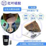 水泥产品复模硅胶 水泥模具硅胶  水泥制品复制生产模具胶