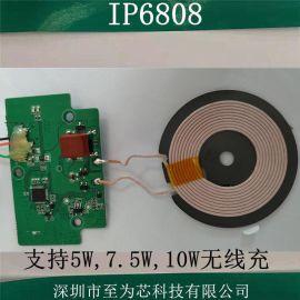 全集成无线充SoC芯片 IP6808 无线充电控制器 过认证 Qi wcp1.2