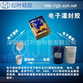 鎮流器專用灌封保護密封硅橡膠