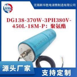 胜牌 DG113 DG138 DG168 DG216电滚筒 包胶 电动滚筒 油冷