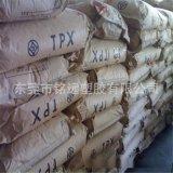 供應 注塑級/食品級TPX/三井化學/DX324