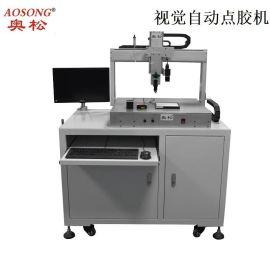 厂家供应奥松CCD视觉点胶机 自动识别位置视觉点胶机