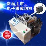 沃祥全自动切唛机电子眼定位高速自动切断机辅料商标洗水标切带机